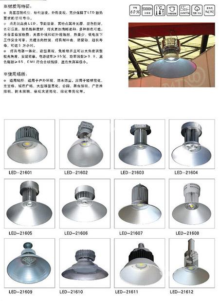 LED灯br88冠亚体育官网下载